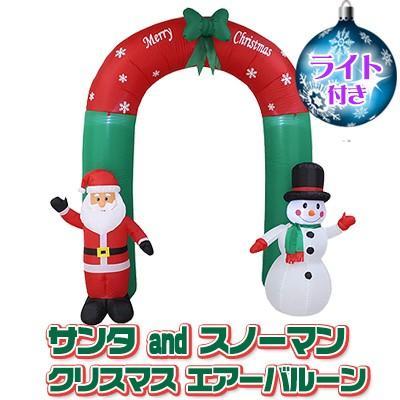 サンタ and スノーマン クリスマス エアーバルーン アーチ エアーブロー パーティー 誕生日 パーティーグッズ デコレーション イベント
