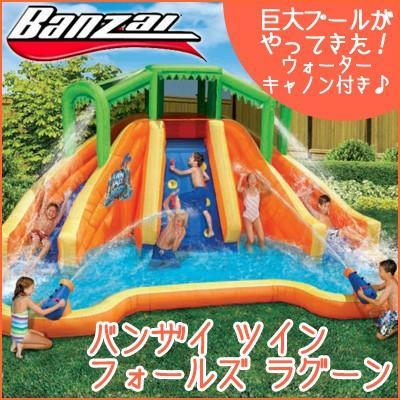 バンザイ ツイン フォールズ ラグーン プール スライダー 子供用 家庭用 水遊び 家庭用プール