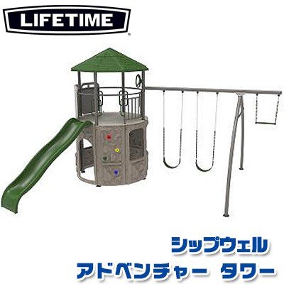/お取り寄せ/ライフタイム シップウェル アドベンチャー タワー プレイセット ジャングルジム 屋外 ブランコ すべり台 クライミングウォール