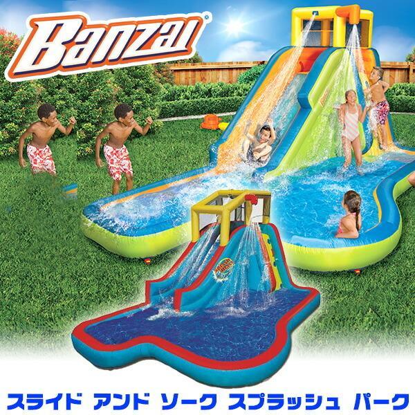 エアー遊具 バンザイ スライド アンド ソーク スプラッシュ パーク スライダー クライミング 家庭用プール