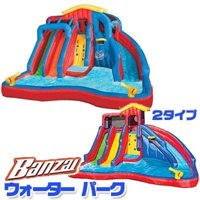 エアー遊具 バンザイ ハイドロ ブラスト ウォーター パーク プール スライダー すべり台