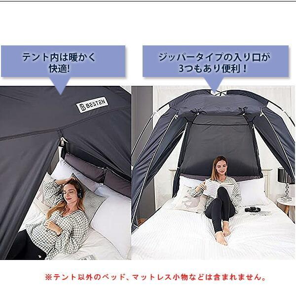 BESTEN フロアレス インドア プライバシー テント ツインサイズ フル/クイーンサイズ ベッドテント 温度調整 蚊帳 室内|bbrbaby|05
