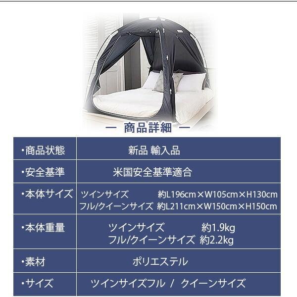 BESTEN フロアレス インドア プライバシー テント ツインサイズ フル/クイーンサイズ ベッドテント 温度調整 蚊帳 室内|bbrbaby|09