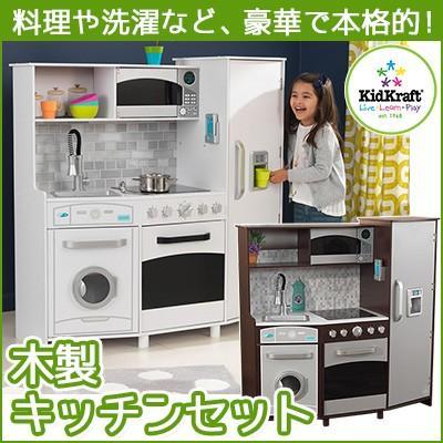 キッドクラフト ラージ プレイ キッチン キッチン システムキッチン 木製 女の子 レンジ コンロ オーブン ランドリー