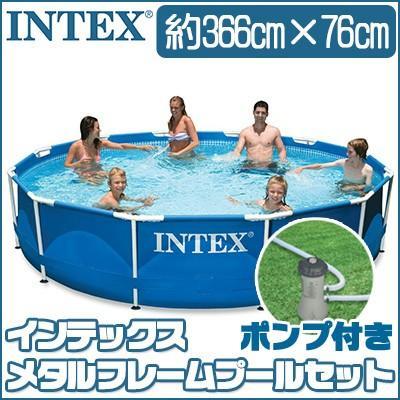 インテックス メタル フレーム プール セット /366cm×76cm/ 大型 浄化フィルターポンプ 家庭用プール
