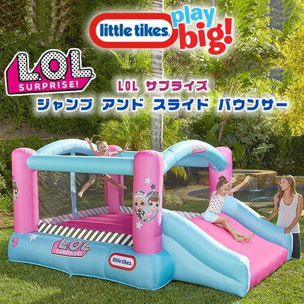 エアー遊具 L.O.L. Surprise! ジャンプ & スライド バウンサー 子供用 トランポリン ふわふわ