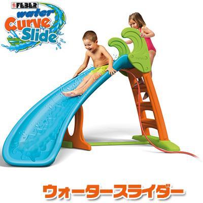 FEBER ウォーター 販売期間 限定のお得なタイムセール カーブ スライド 遊具 新作多数 スライダー すべり台 ウォータースライダー