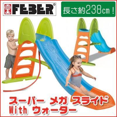 FEBER スーパー メガ スライド With ウォーター スライダー付 すべり台 遊具 水遊び