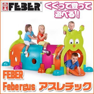 受賞店 FEBER Febergus 今季も再入荷 アスレチック トンネル 遊具 スペイン製 おもちゃ