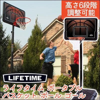 ライフタイム ポータブル バスケット ボール ゴール 高さ調整可能 3on3 家庭用