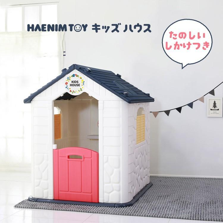 HAENIM TOY キッズ ハウス プレイハウス キッズハウス 隠れ家 おもちゃパネル ままごと 遊具
