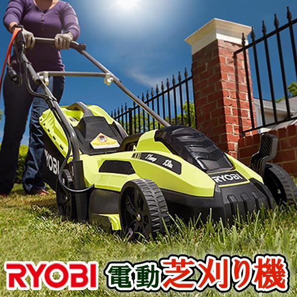 Ryobi 電動 芝刈り機 マーケット 安心の定価販売 リョービ 家庭用 RYAC130 電動芝刈り機