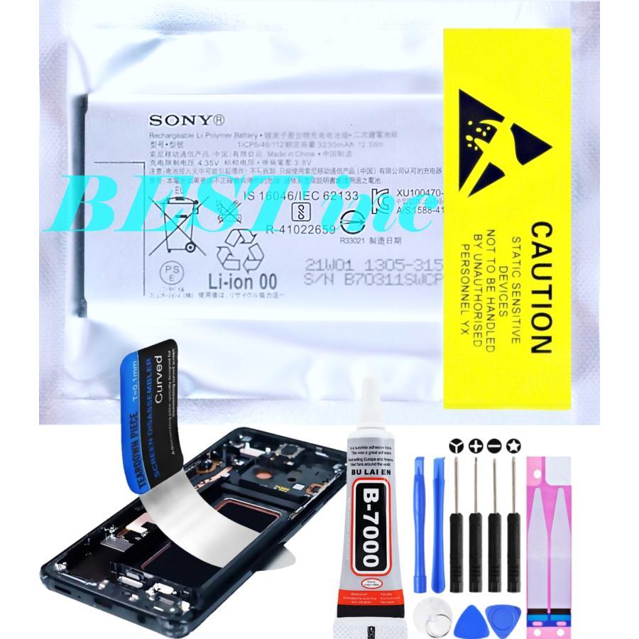 純正互換バッテリー ソニー Xperia XZ1 ドコモ docomo so-01K au 工具キット付き 電圧制限:3.8V バッテリー容量:2700mAh sov-36 SALE 購買 G8342