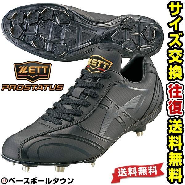 ゼット プロステイタス 埋め込みスパイク 樹脂底金属 固定金具 靴