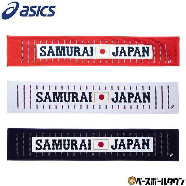 アシックス 侍ジャパン グッズ マフラータオル ストライプ 20×110cm 侍JAPAN フェイスタオル BAQ750 メール便可 あすつく