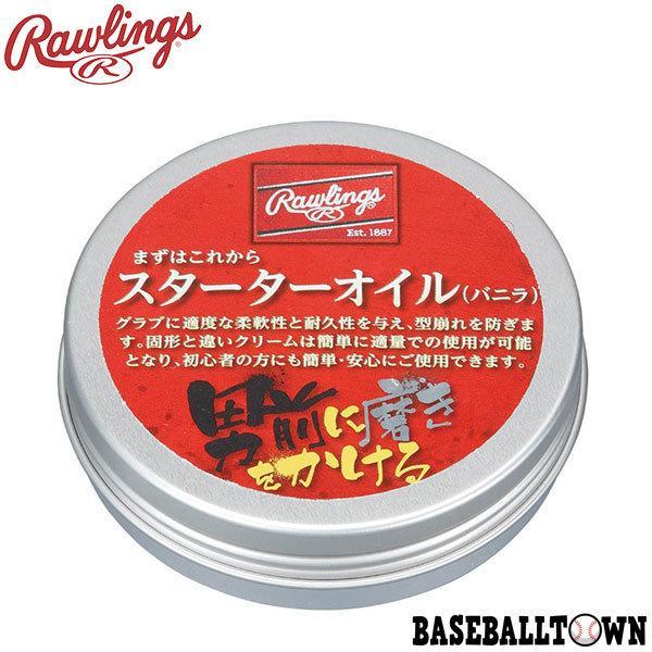 ローリングス グラブメンテ まずはこれから スターター 保革クリーム 驚きの値段で 驚きの値段 バニラ 野球 メール便可 グローブお手入れ 内容量75g EAOL9S04