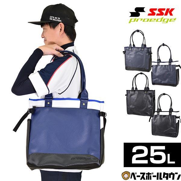 SSK プロエッジ トートバッグ 約25L ※ラッピング ※ EBA7004 かばん 鞄 練習 ストアー 合宿 部活動 バック 旅行 野球