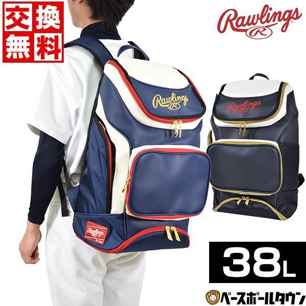 ローリングス 野球 チームバックパック 約38L 祝日 EBA9S01 バッグ刺繍可 有料 合宿 林間学校 バッグ リュックサック 保障 部活 かばん
