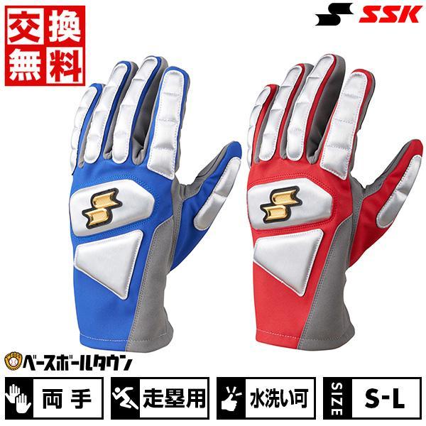 爆売りセール開催中 交換無料 SSK 野球 走塁用手袋 両手用 一般 EBG1002W 大人用 本店 メール便可