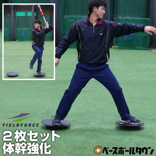 2枚組 バランスボード 期間限定特価品 フィールドフォース [正規販売店] トレーニング用品 フットサル サッカー 野球用品