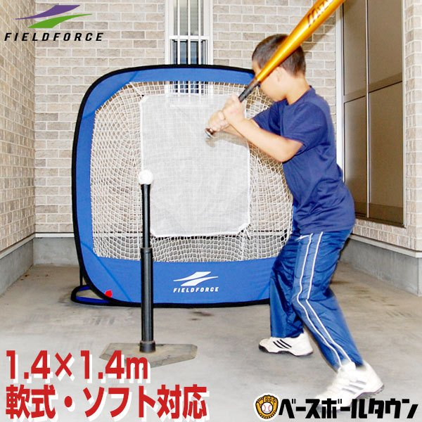 野球 練習 折りたたみ式ネット 評価 モバイル 軟式 店 M号対応 収納バッグ付き FBN-1414 ソフト対応 フィールドフォース 1.45×1.45m