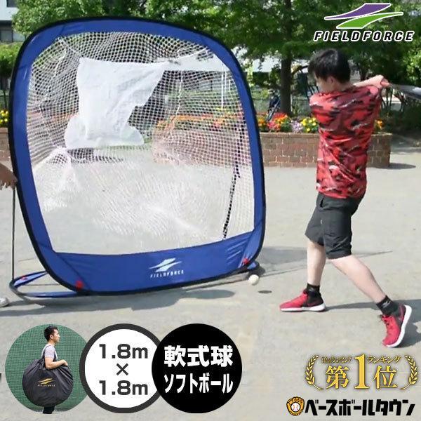 練習 折りたたみ式ネット ラージサイズ 軟式M号 J号 人気激安 FBN-1819N2 送料無料激安祭 ソフトボール対応 1.82×1.82m フィールドフォース 収納バッグ付き