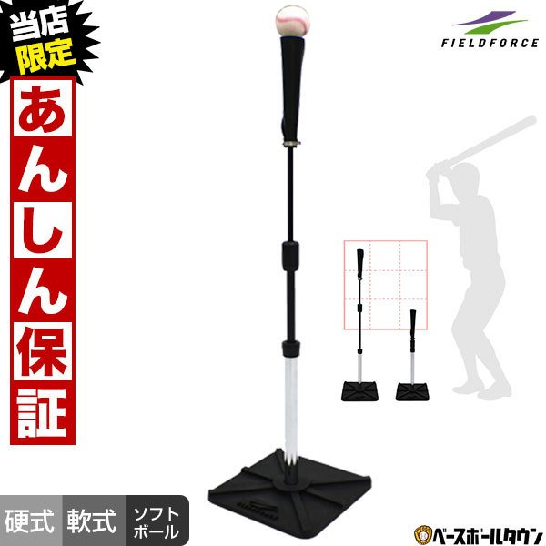 野球 練習 バッティングティー フォースティー 未使用 硬式 新作 フィールドフォース ソフト対応 軟式 FBT-332 高さ約67〜117cm
