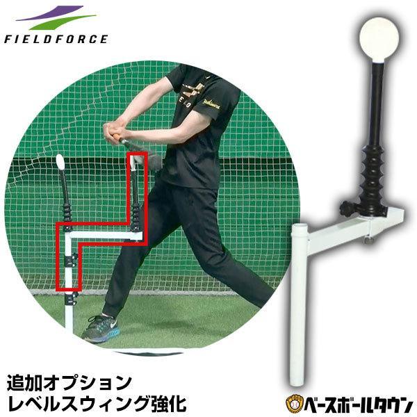 受注生産品 野球 本体別売り 再再販 スウィングパートナー FBT-351 専用 追加オプション あすつく FBT-351SPW フィールドフォー