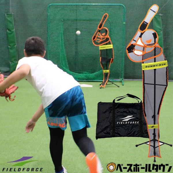 野球 ショップ 練習 ダミーくん バッター人形 右 左打者対応 一般 ジュニア兼用 フィールドフォース ラッピング不可 FDM-153 新作アイテム毎日更新 軟式用
