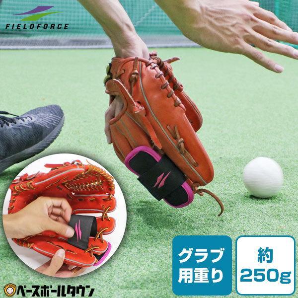 野球 練習 グラブウェイト ●手数料無料!! グラブに取り付ける重り メール便可 フィールドフォース バーゲンセール FGWT-250G