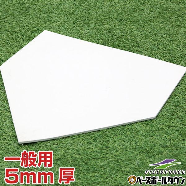限定品 野球 ゴム製ホームベース 正規販売店 一般公式規格 フィールドフォース FHB-102G グラウンド用品