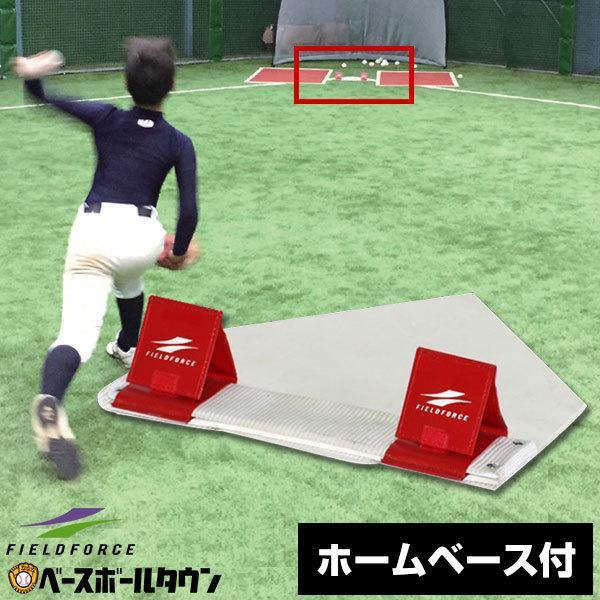 選べるホームベース付き 人気の製品 野球 練習 制球力UPの秘密兵器 コントロール エボリューション フィールドフォース FHBC-100 投げ下ろす感覚を強化 ピッチング 投球 マート
