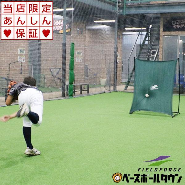新作通販 野球 投球 守備 ピッチング 壁ネット FKB-1310K ラッピング不可用品 フィールドフォース 練習 商い 壁あて トレーニング 壁当て