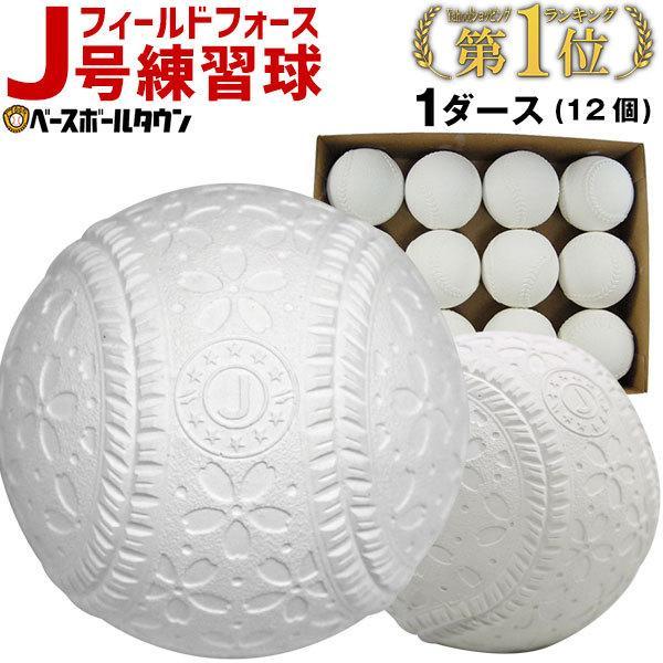 野球 軟式 J号練習球 J球 買い取り 1ダース売り 小学生向け 練習用 人気ショップが最安値挑戦 フィールドフォース FNB-6812J 桜ボール さくらボール ジュニア