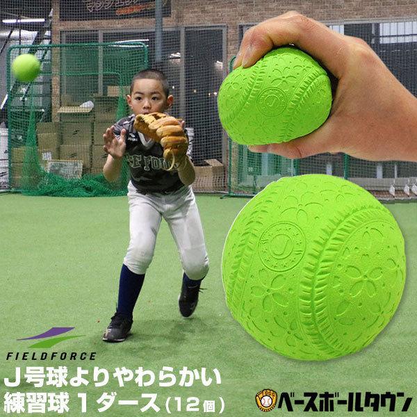 野球 練習 驚きの値段で グリーンセーフティーボール J号 1ダース FNB-6812JG やわらかい 12個入り フィールドフォース オープニング 大放出セール 軽い