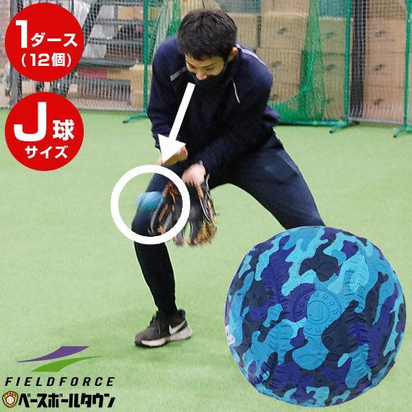 野球 練習 動体視力鍛錬ボール J号 1ダース 12個入り 迷彩柄 守備 バッティング 打撃 日本メーカー新品 日本 フィールドフォース カモフラ FNB-6812JMC