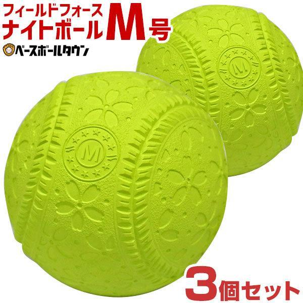 フィールドフォース ナイトボールM号 練習球 2個売り 軟式野球ボール 2020A/W新作送料無料 一般 中学生向け 中学校 M球 代引き不可 大人 FNB-722MY 練習用