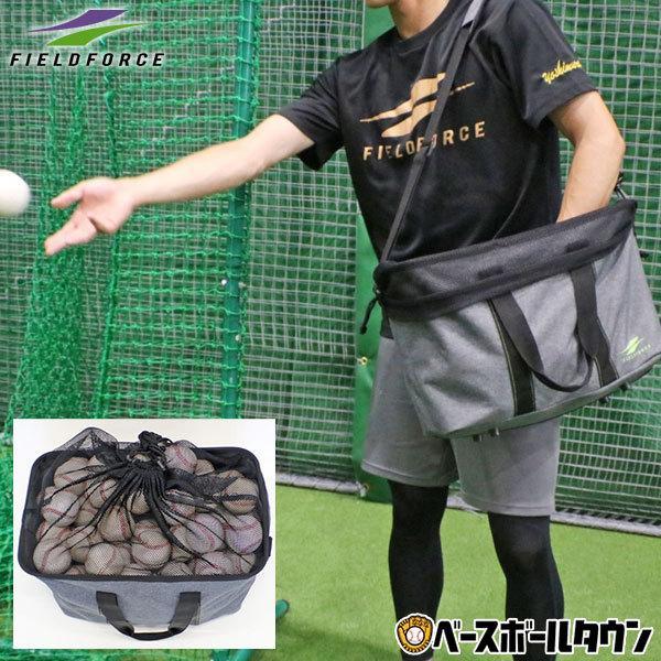 野球 収納型ボールバッグ ボール別売り 約100球収納可 FSBC-4 ついに入荷 ボールケース フィールドフォース 超人気 専門店