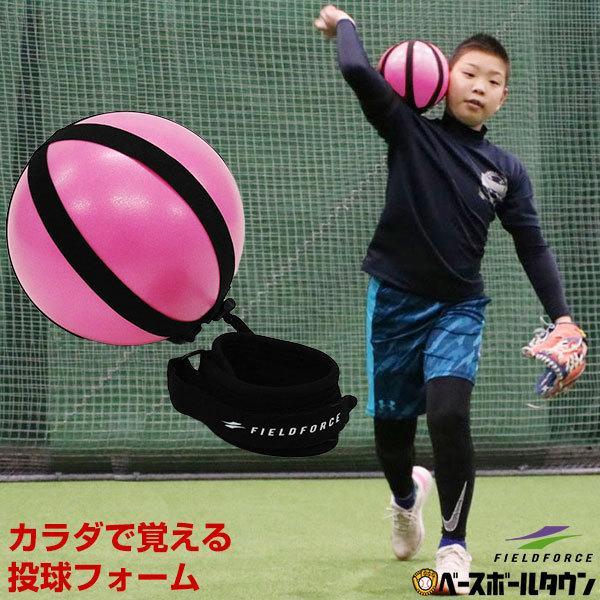 販売 野球 スローイングパートナー ピッチング 投球 送球 キャッチボール 激安☆超特価 練習 矯正 フォーム トレーニング フィールドフォース FSLP-18