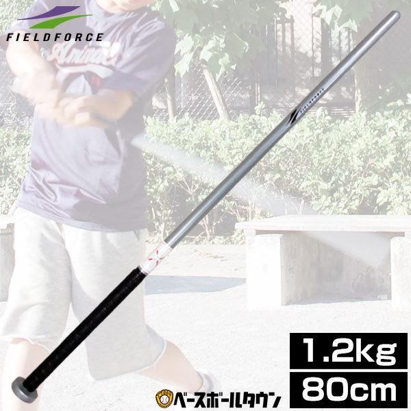 野球 ヘビートレーニングバット ジュニア向け 1.2kg お洒落 素振り専用 ●手数料無料!! 実打不可 ラッピング不可 FTB-120N 子ども 練習用品 フィールドフォース 少年