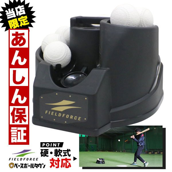 おしゃれ 野球 フロント トスマシン 硬式 春の新作シューズ満載 軟式ボール兼用 6ヶ月保証付 打撃 バッティング FTM-240 ラッピング不可 トスマシーン
