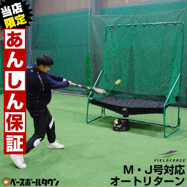 野球 NEW売り切れる前に☆ フロント トスマシン 専用ネットセット FTM-240ARMS 打撃 フィールドフォース 軟式用オートリターン 贈答品