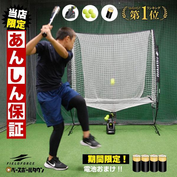 アダプターおまけ 6ヶ月保証付き 野球 トスマシン 専用ネット 格安 ラッピング不可 穴あきボール6個 スーパーセール期間限定 FTM-263AR2 フロントガード付き