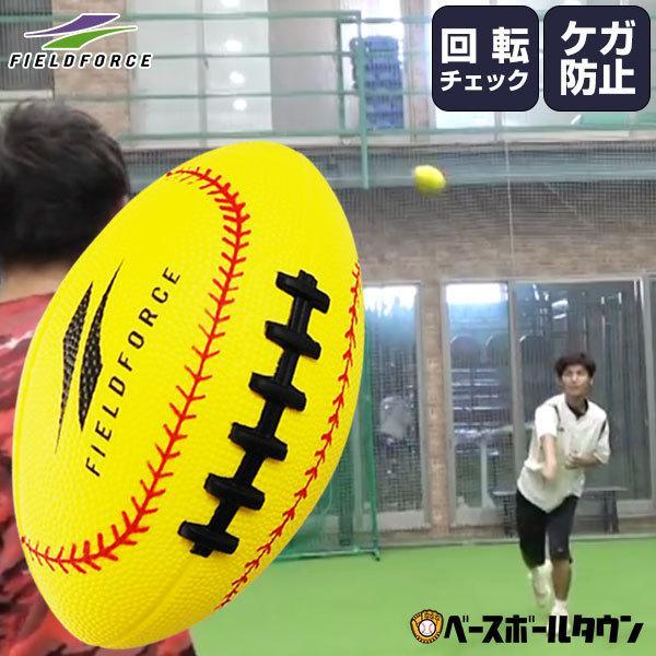 野球 スローイングショットボール 通常便なら送料無料 ウレタン製 投球 ピッチング フィールドフォース 練習用品 FTS-1216PU ケガ防止 贈物
