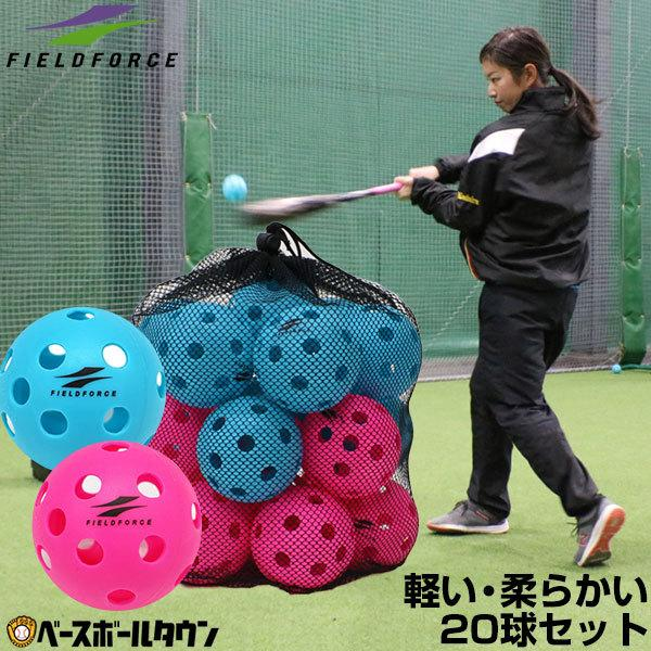 野球 穴あきボール 20個セット 最新アイテム ピンク 数量は多 ブルー各10個入り WFBB-20 専用バッグ付き フィールドフォース 練習用品