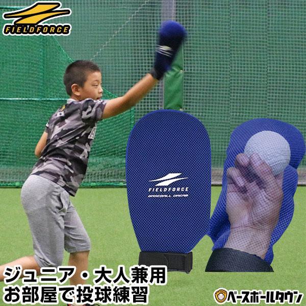 野球 無料サンプルOK 投球練習用 WEB限定 シャドースロー ボール別売り ジュニア 一般兼用 フィールドフォース FAP-720BL メール便可
