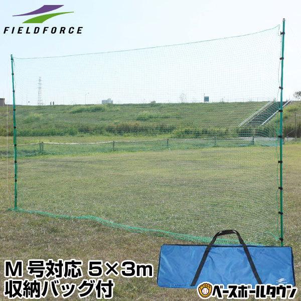 野球 バックネット 軟式用 収納バッグ付き 新生活 FBN-5030BN2 フィールドフォース 防球ネット 倉庫 保護用ネット