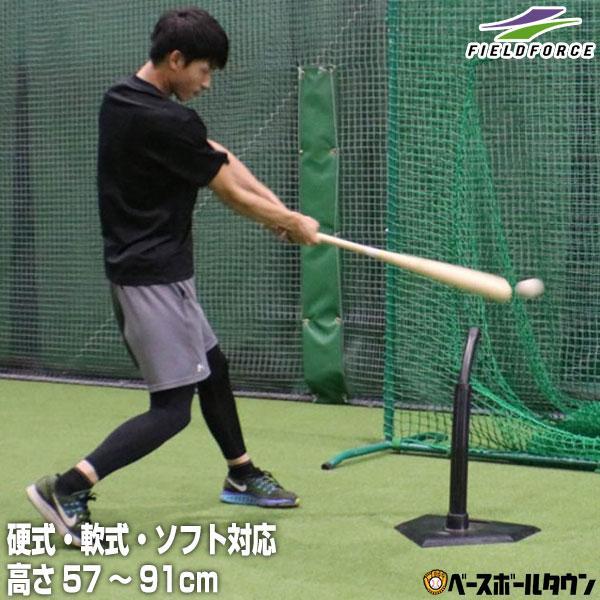 野球 練習 バッティングティースタンド 硬式 軟式 FBT-321 フィールドフォース 高さ約57〜91cm モデル着用 ついに入荷 注目アイテム ソフト対応 トレーニング