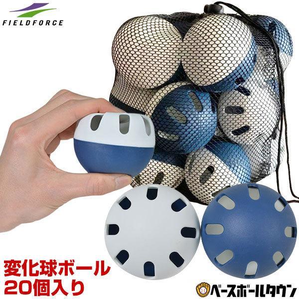 変化球ウルトラボール20個セット 専用収納バッグ付 日本正規品 直径約70mm 新色追加して再販 プラボール バッティング 打撃 練習 フィールドフォース