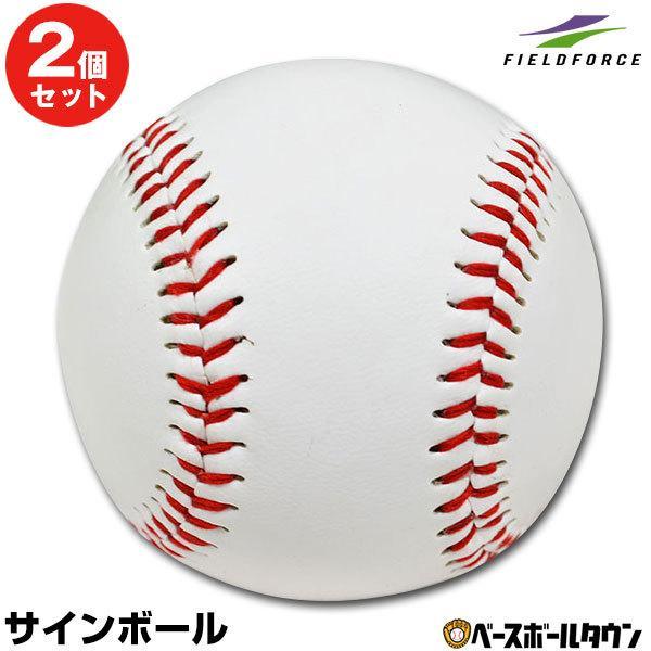 野球 サインボール 硬式球デザイン 人気ブランド 1個売り FSB-0905 サイン用ボール 驚きの値段で フィールドフォース 個包装済み